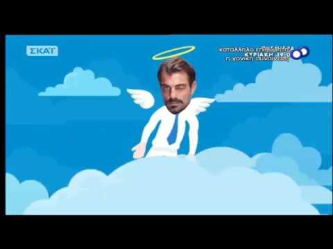 Santo Stelio  Δείτε το trailer της εκπομπής του  Χανταμπάκη