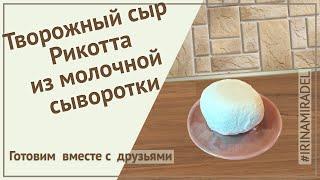 Творожный сыр Рикотта из молочной сыворотки