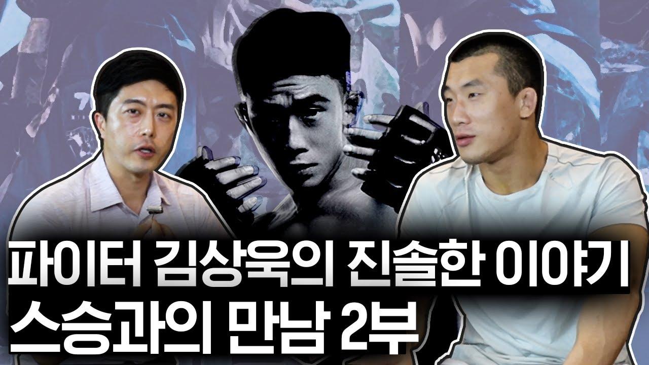 강철부대 UDT 김상욱 선수 인터뷰, 스승과의 만남 2부