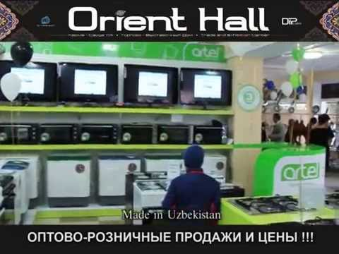 "ТВД ""Orient Hall"" - Бытовая техника"
