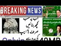 How to write urdu on pictures | Create Penaflexes | Create funny Breaking news