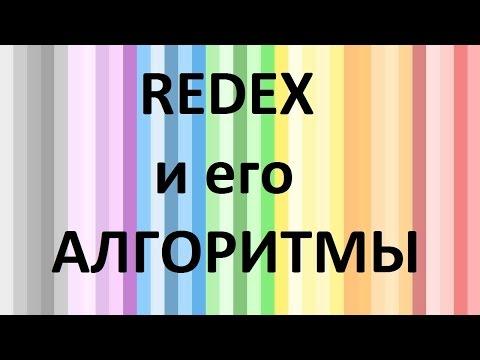 Redex и Я на грани