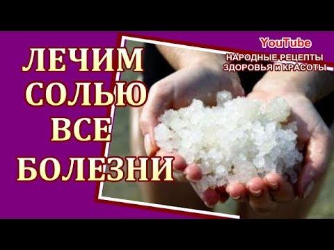 Лечение цистита солевыми повязками