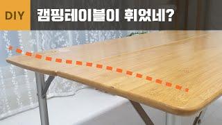 DIY | 캠핑테이블 우드 상판 교체 | 목공초보 | …