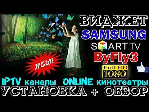 БЕСПЛАТНЫЙ ВИДЖЕТ - ByFly3 - для  SMART-TV SAMSUNG - ЛУЧШИЙ !