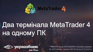Два термінали MetaTrader 4 на одному ПК. Форекс / Forex для початківців з АБ УКРГАЗБАНК