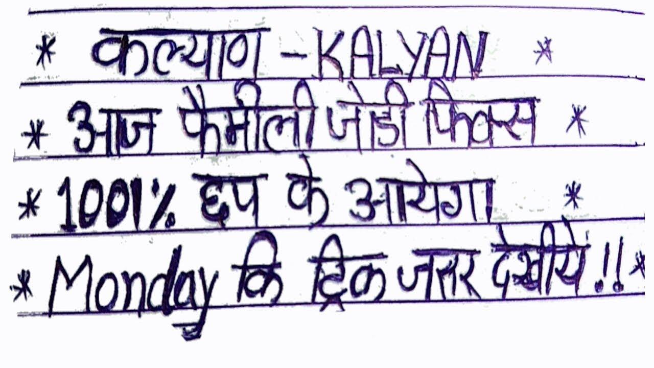 Kalyan Matka 01 12 2018 Single Jodi Trick Today Kalyan