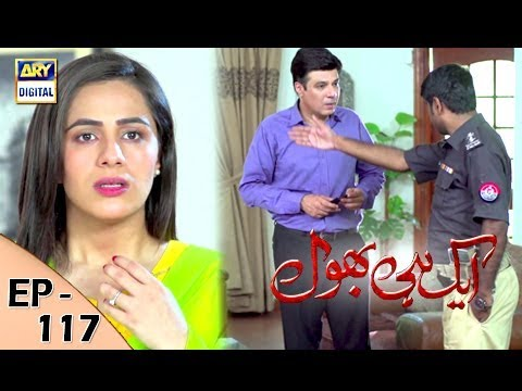 Ek Hi Bhool - Episode 117 - 11th December  2017 - ARY Digital Drama