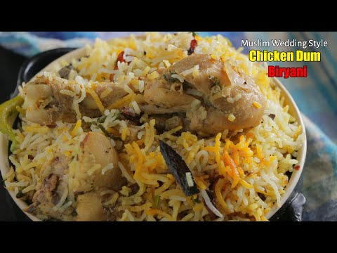 ముస్లిం పెళ్ళిళ్ళ చికెన్ ధం బిర్యానీ|Muslim Wedding style chicken dum biryani|chicken dum biryani