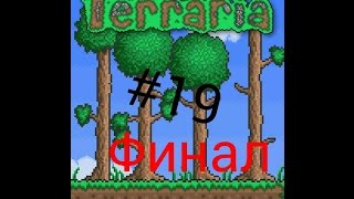 Прохождение игры Terraria Хардмод на андроид 19 серия (Все крафты)