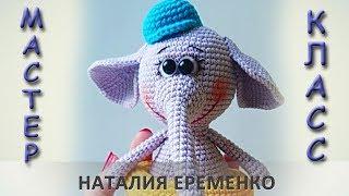 Очень добрый слоник крючком // мастер-класс toyfabric