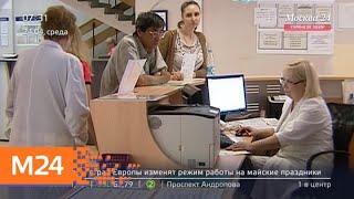 Смотреть видео Главные новости России за 24 апреля - Москва 24 онлайн