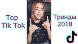 ТРЕНДЫ ТИК ТОКА 2018 | Лучшее из tik tok | Top Tik Tok