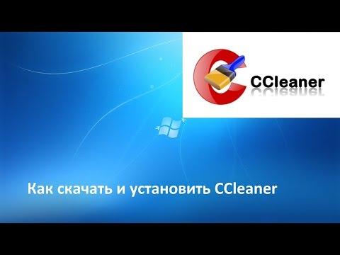 Как скачать и установить CCleaner бесплатно