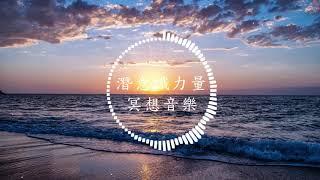 海浪聲 大自然聲音 親親大自然 舒服的背景音樂 睡眠音樂 休息音樂 禪修音樂[潛意識力量] [冥想音樂] ☯12