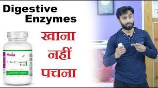 Digestive enzymes for digestion, पेट साफ नही होना, खाना नही पचना