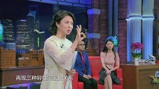 """《金星秀》:第121期 """"异性知己""""那些事 The Jinxing show 1080p 官方干净版"""