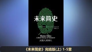 【有声书】《未来简史》完整版(上 1-5 章)