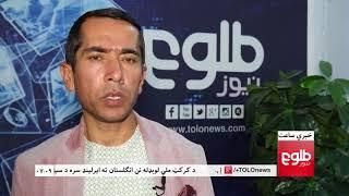 LEMAR NEWS 28 July 2018 /۱۳۹۷ د لمر خبرونه د زمري ۰۶ نیته