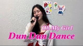 서울예대생의 이시국 재즈 (오마이걸 던던댄스 cover…