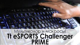 Игромир 2014! Игровая клавиатура Tt eSPORTS Challenger PRIME