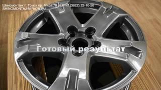 Правка, пескоструйная обработка и порошковая покраска автомобильного диска г. Томск