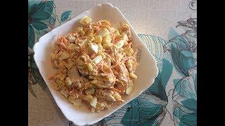 Салат с корейской морковкой и курицей \ Вкусный и простой салат