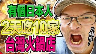 【火鍋祭】「火鍋祭」#火鍋祭,有個日本人2天去1...