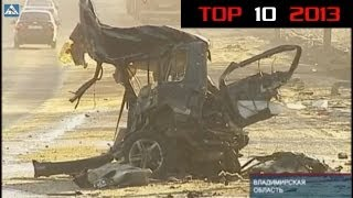 Repeat youtube video TOP 10 Horrible Accidents of 2013 |18+ Only| TOП 10 Аварий 2013 года