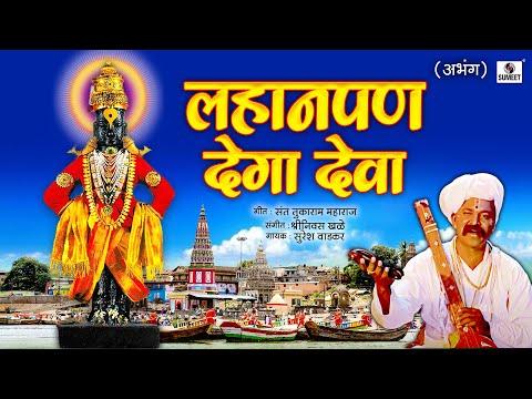 Suresh Wadkar - Lahanpan Dega Deva