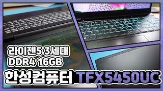 이 가격에 멀티미디어용 노트북이 나왔다고? / 한성컴퓨…