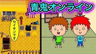 【青鬼オンライン】セイキンさんのスキンで青逃する!【ゴウキゲームズ】
