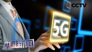 [中国新闻] 中美经贸摩擦 约旦党派人士:美妄图阻止中国5G技术 | CCTV中文国际