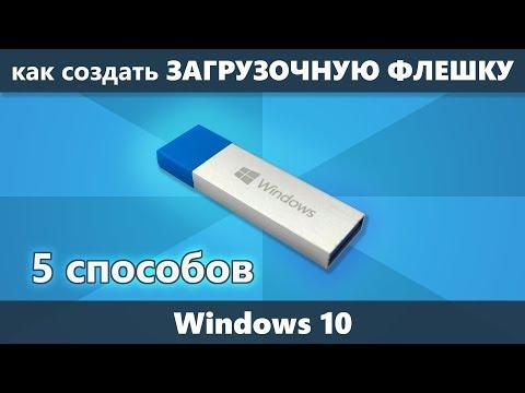 Как сделать загрузочную флешку Windows 10 — 5 способов