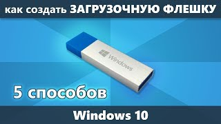как сделать загрузочную флешку Windows 10  5 способов