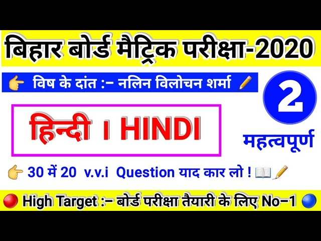 Matric 2020 ka Question | 10th board ka Question | vvi Question class 10th |Hindi हिन्दी PART- 2