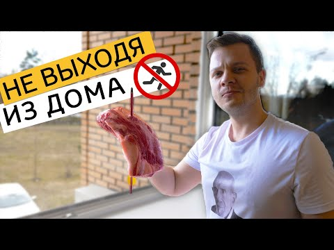 ШАШЛЫК ДОМА НА БАЛКОНЕ // АКТУАЛЬНЫЙ ЛАЙФХАК