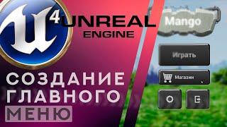 Unreal Engine 4 Создание главного меню в игре