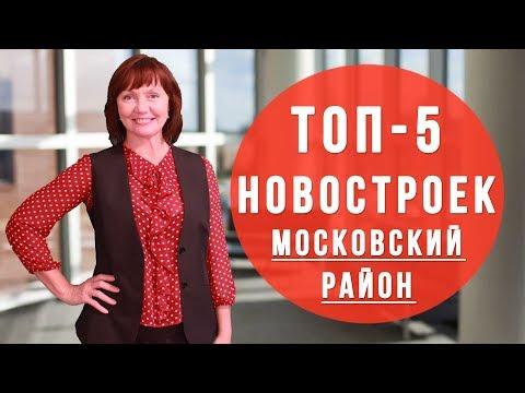 Обзор ТОП 5 новостроек Московский район / Новостройки СПб. Купить квартиру