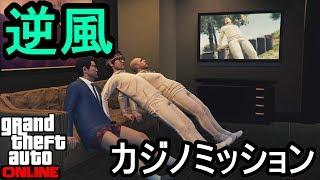 GTA5 カジノミッション:逆風(ミス・ベイカー)