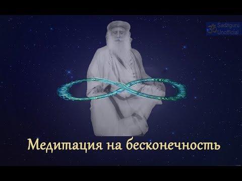 Медитация на бесконечность | Садхгуру