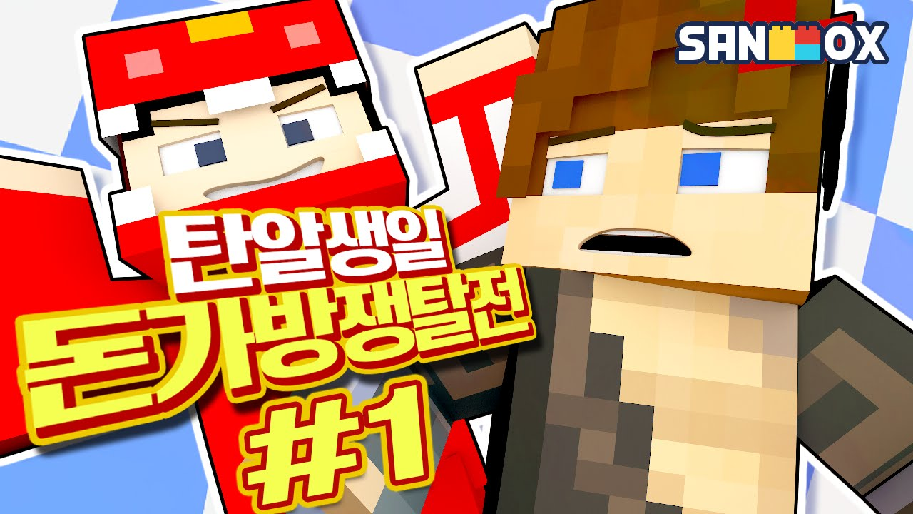 탄알 생일특집, 돈가방쟁탈전!! [돈가방 쟁탈전2 #1편] 탈취컨텐츠 마인크래프트 Minecraft - [마일드]