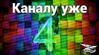 Стрим - 4 года каналу