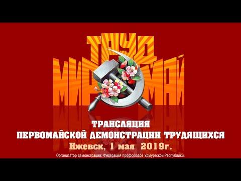 ПЕРВОМАЙСКАЯ ДЕМОНСТРАЦИЯ ТРУДЯЩИХСЯ. Ижевск, 1 мая, 2019 г.