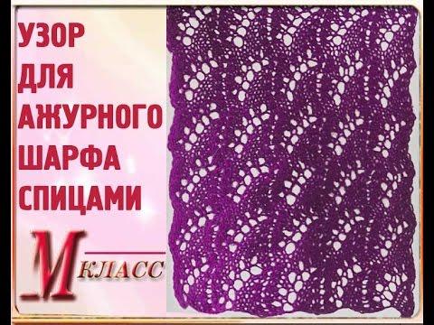 Узор для ажурного шарфа спицами схема