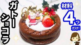 材料4つ混ぜるだけ!『世界一簡単な濃厚ガトーショコラ』の作り方Gateau chocolate made with 4 ingredients