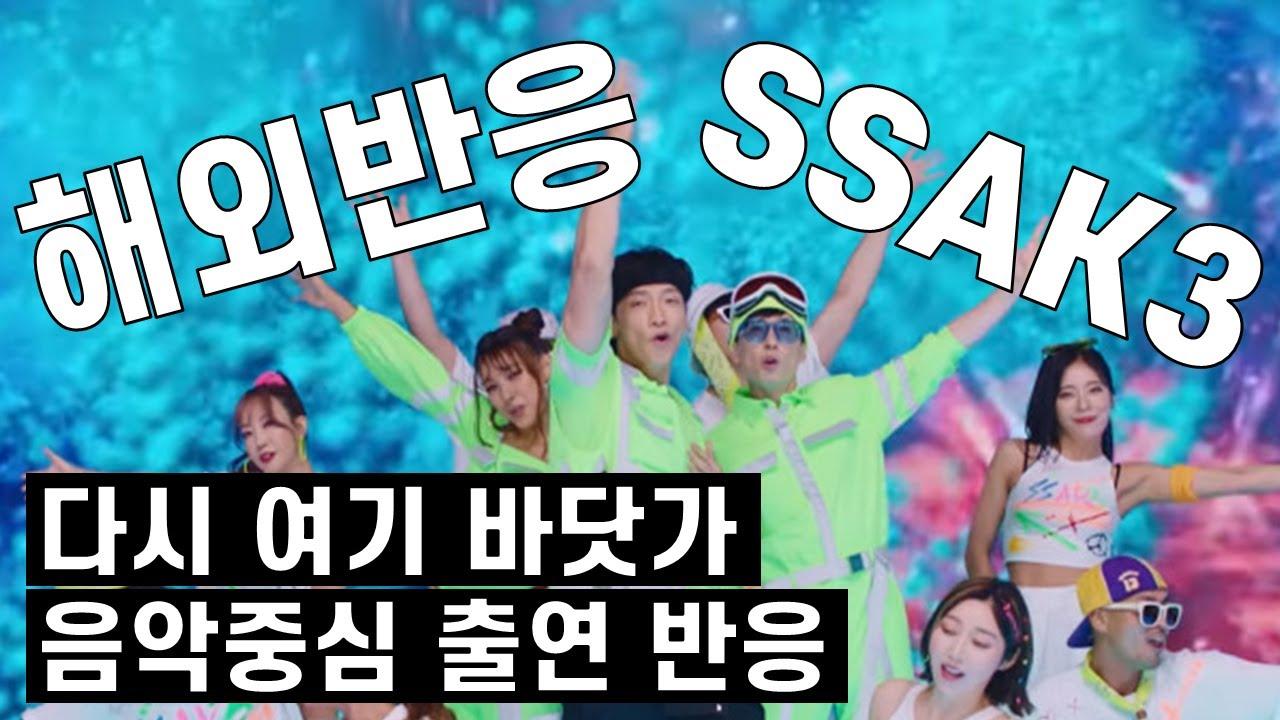 Photo of [ 해외반응 ] 싹쓰리 ( SSAK3 ) 다시 여기 바닷가, 음악중심 출연 댓글 해외반응 – 아시아 네트워크 미디어