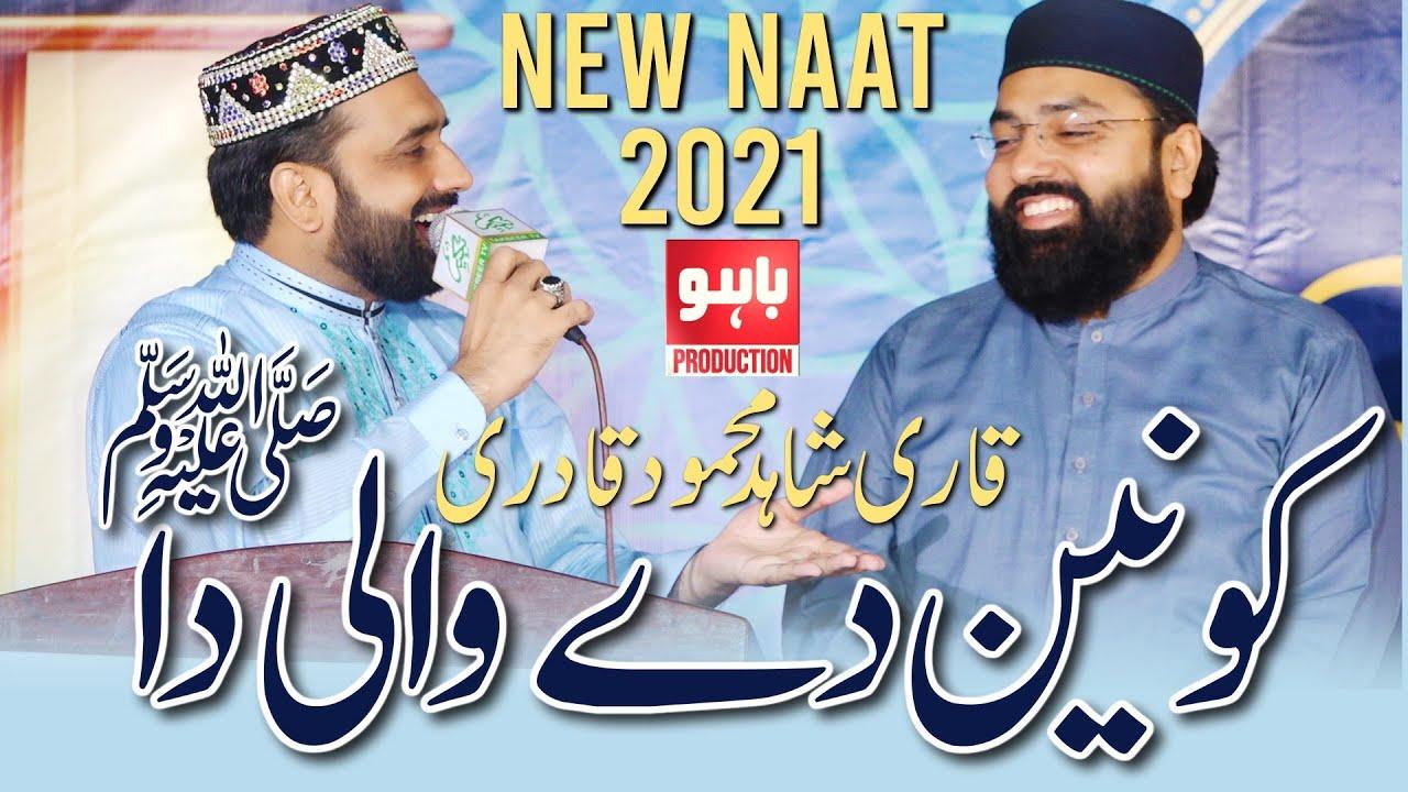 Download Konain De Wali Da Darbar Bara Sohna-Beautiful Naat - Qari Shahid Mehmood