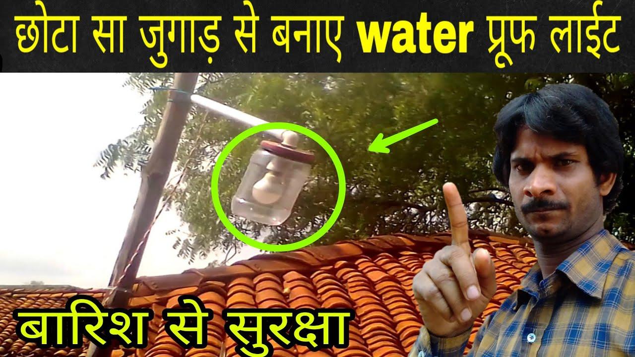 छोटा सा जुगाड़ से बनाए waterproof light | how to make waterproof light | homemade outdoor light