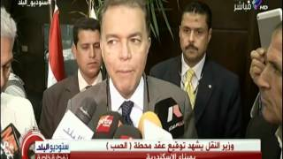 وزير النقل يشهد توقيع عقد محطة (الصب)بميناء الاسكندرية